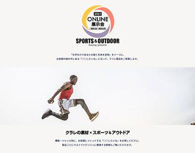 クラレ スポーツ